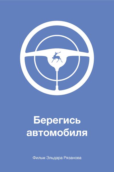 Минималистичные постеры