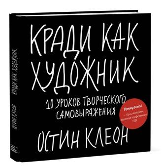 Остин Клеон «Кради как художник. 10 уроков творческого самовыражения»
