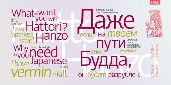 Бесплатные кириллические шрифты #18
