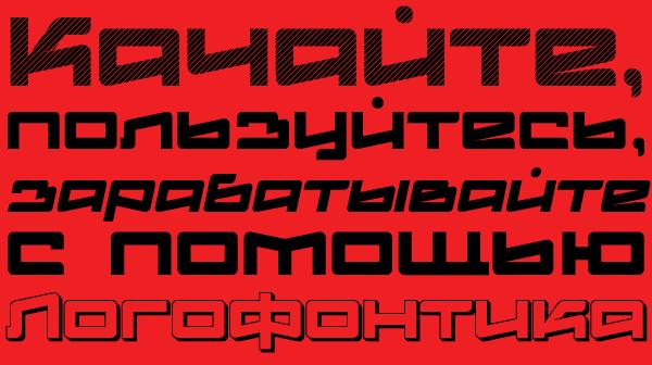 Бесплатные кириллические шрифты #21
