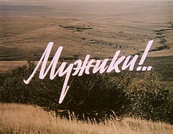 Каллиграфия в советском кино
