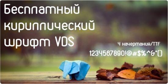 Бесплатные кириллические шрифты #24