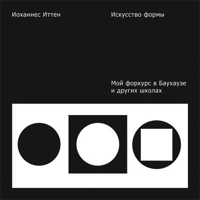 Й.Иттен «Искусство формы»
