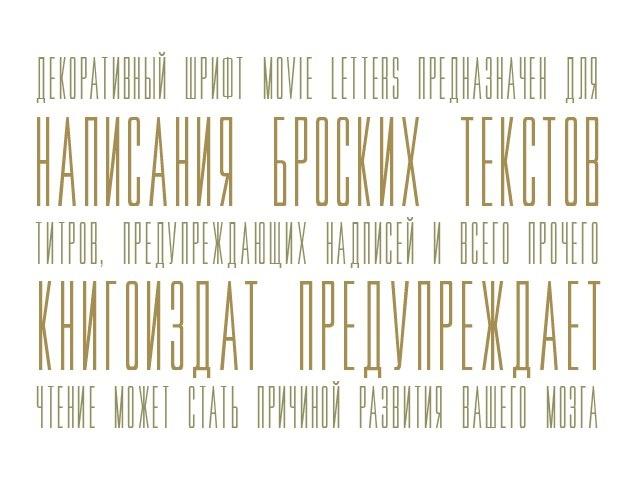 Бесплатные кириллические шрифты #26