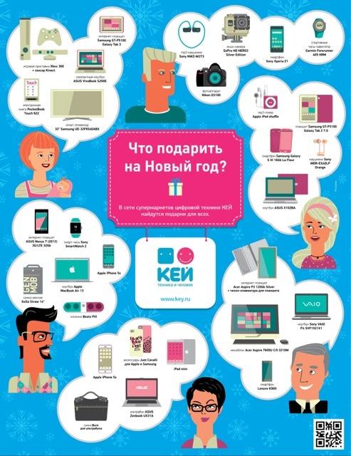 Журнал Инфографика (№18, ноябрь 2013)
