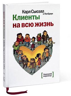 Карен Сьюэлл и Пол Браун «Клиенты на всю жизнь»