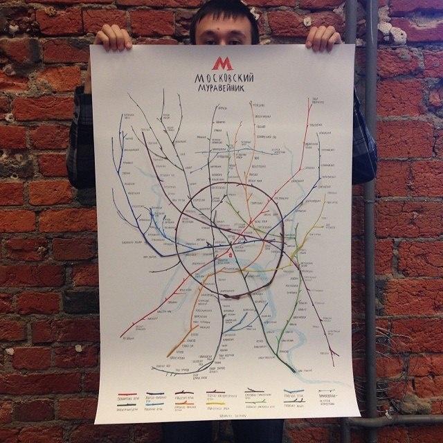 «Ветки» метро