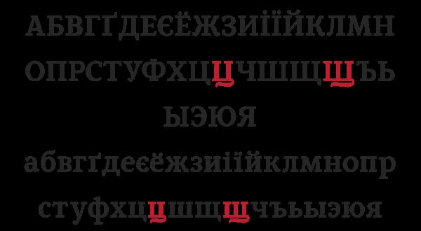 Бесплатные кириллические шрифты #30