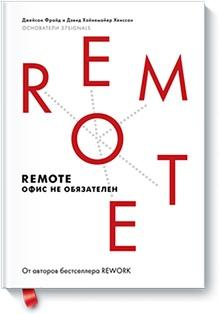 Джейсон Фрайд и Дэвид Хенссон, «Remote. Офис не обязателен»