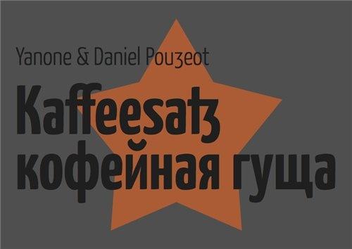 Бесплатные кириллические шрифты #32