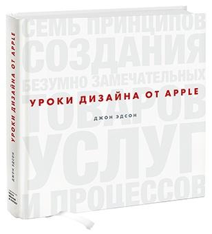 Джон Эдсон «Уроки дизайна от Apple»
