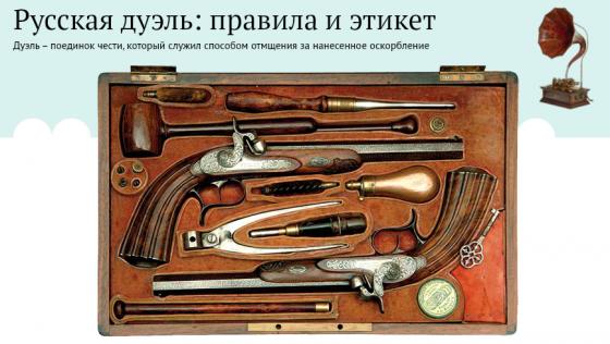 Правила и этикет русской дуэли