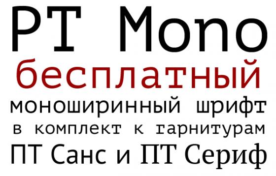 Бесплатные кириллические шрифты #2