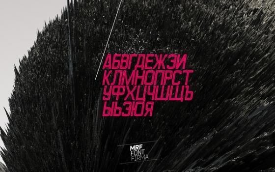 Бесплатные кириллические шрифты #3