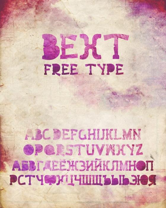 Бесплатные кириллические шрифты #4
