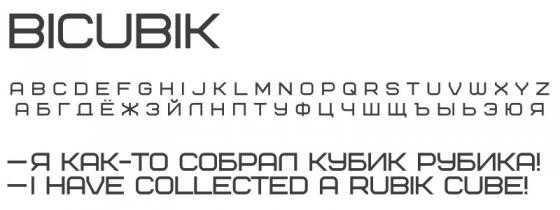 Бесплатные кириллические шрифты #5