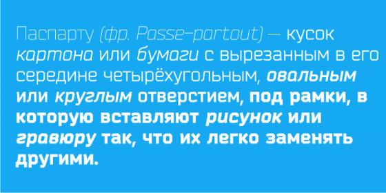 Бесплатные кириллические шрифты #6