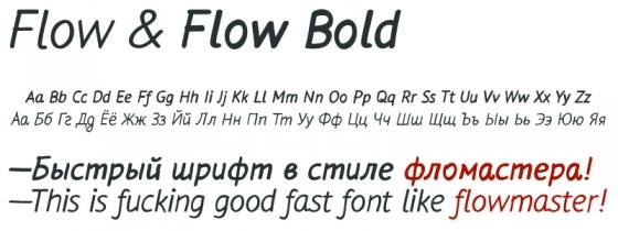 Бесплатные кириллические шрифты #9