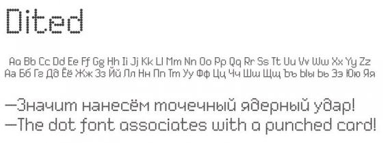Бесплатные кириллические шрифты #10