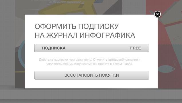 Новое приложение журнала «Инфографика» на iPad