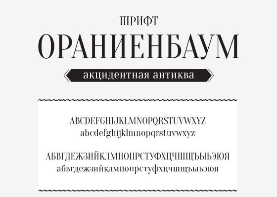 Бесплатные кириллические шрифты #12