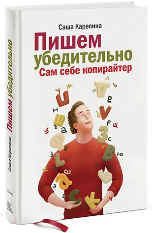 Саша Карепина «Пишем убедительно»