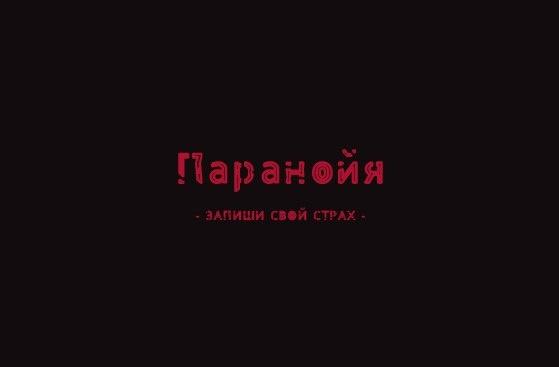 Бесплатные кириллические шрифты #16