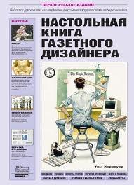 Настольная книга газетного дизайнера