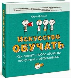 iskusstvo_obuchat_3d_340