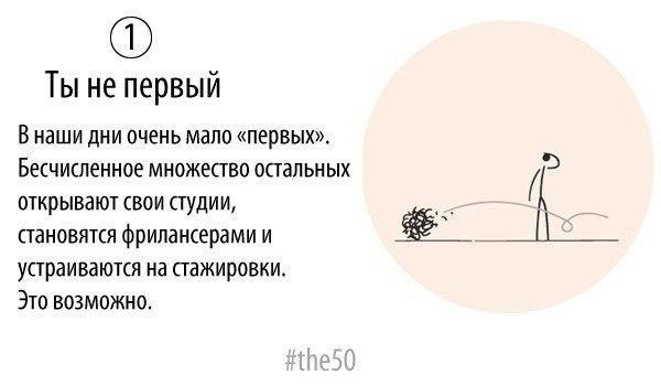 50-pravil-nachinayushhego-kreativshhika_1