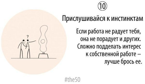 50-pravil-nachinayushhego-kreativshhika_10
