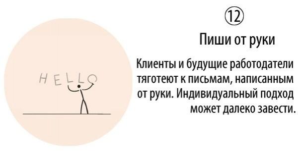50-pravil-nachinayushhego-kreativshhika_12