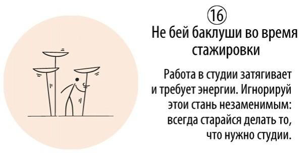 50-pravil-nachinayushhego-kreativshhika_16