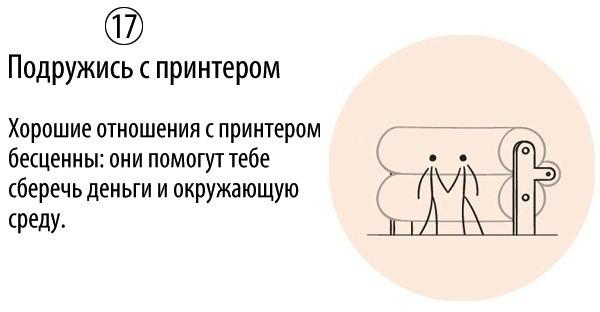 50-pravil-nachinayushhego-kreativshhika_17