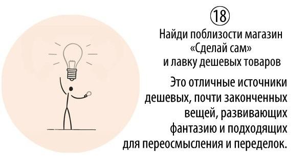50-pravil-nachinayushhego-kreativshhika_18