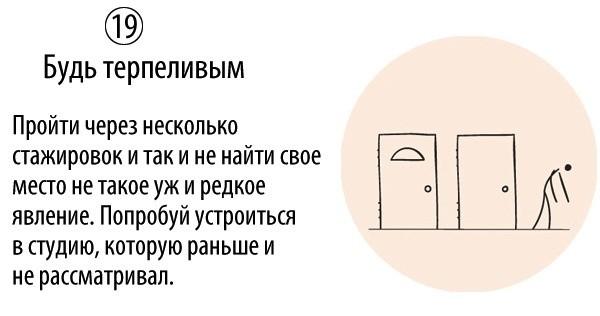 50-pravil-nachinayushhego-kreativshhika_19