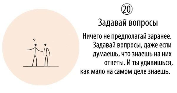 50-pravil-nachinayushhego-kreativshhika_20