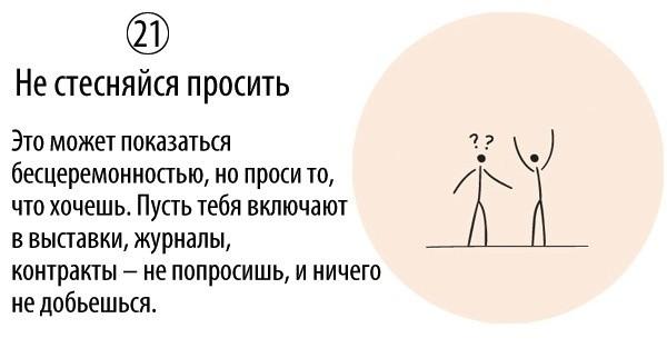 50-pravil-nachinayushhego-kreativshhika_21