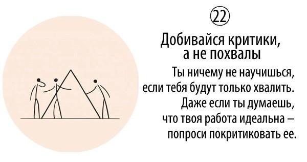 50-pravil-nachinayushhego-kreativshhika_22