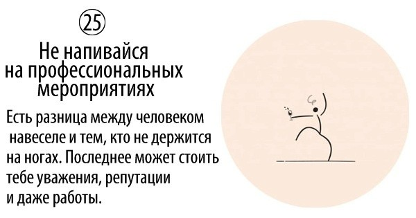 50-pravil-nachinayushhego-kreativshhika_25