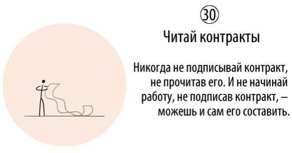 50-pravil-nachinayushhego-kreativshhika_29