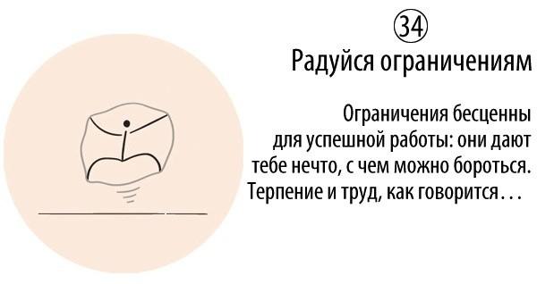 50-pravil-nachinayushhego-kreativshhika_34