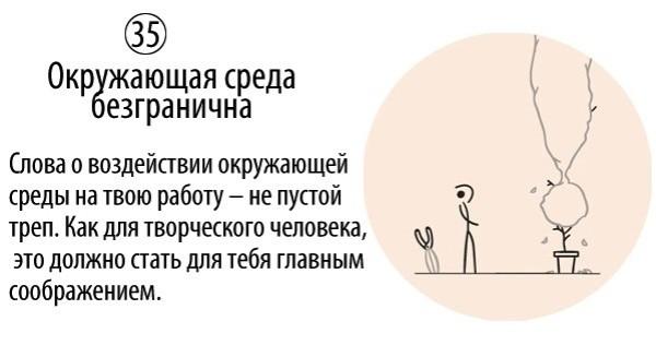 50-pravil-nachinayushhego-kreativshhika_35