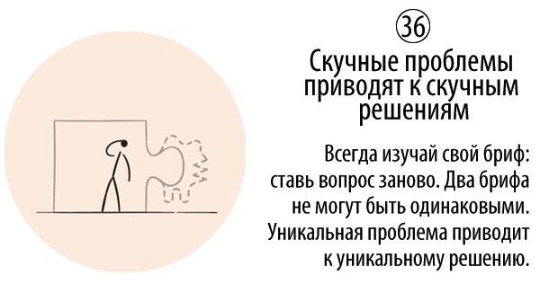50-pravil-nachinayushhego-kreativshhika_36