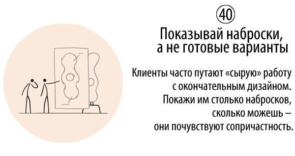 50-pravil-nachinayushhego-kreativshhika_40