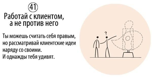 50-pravil-nachinayushhego-kreativshhika_41