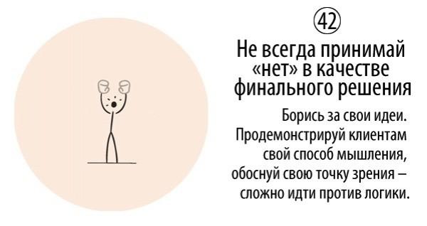 50-pravil-nachinayushhego-kreativshhika_42