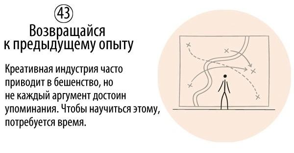 50-pravil-nachinayushhego-kreativshhika_43