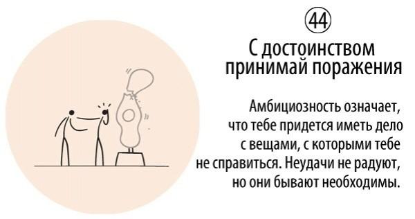 50-pravil-nachinayushhego-kreativshhika_44