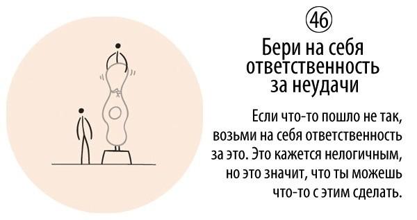 50-pravil-nachinayushhego-kreativshhika_46